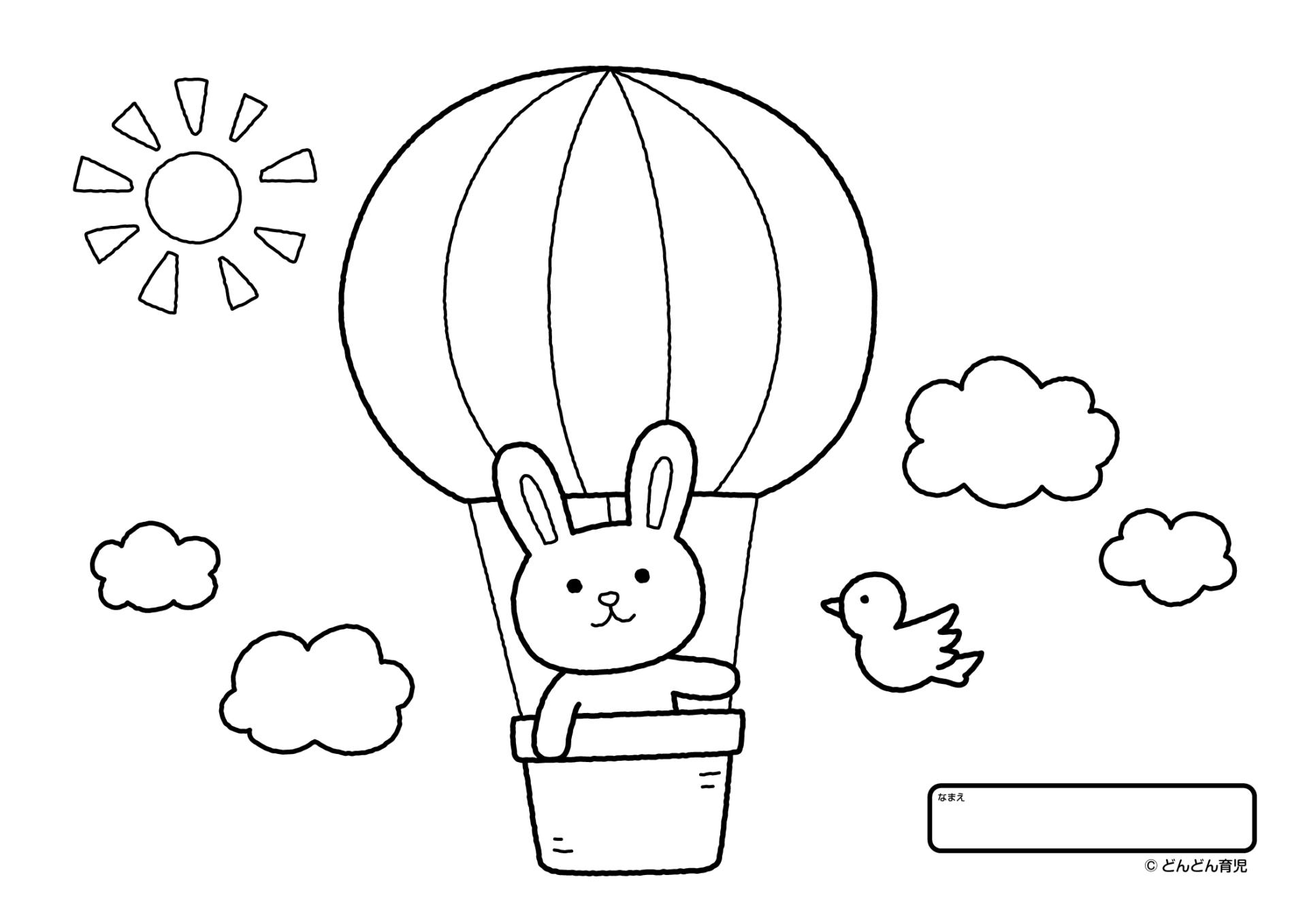 ぬりえ うさぎ 気球