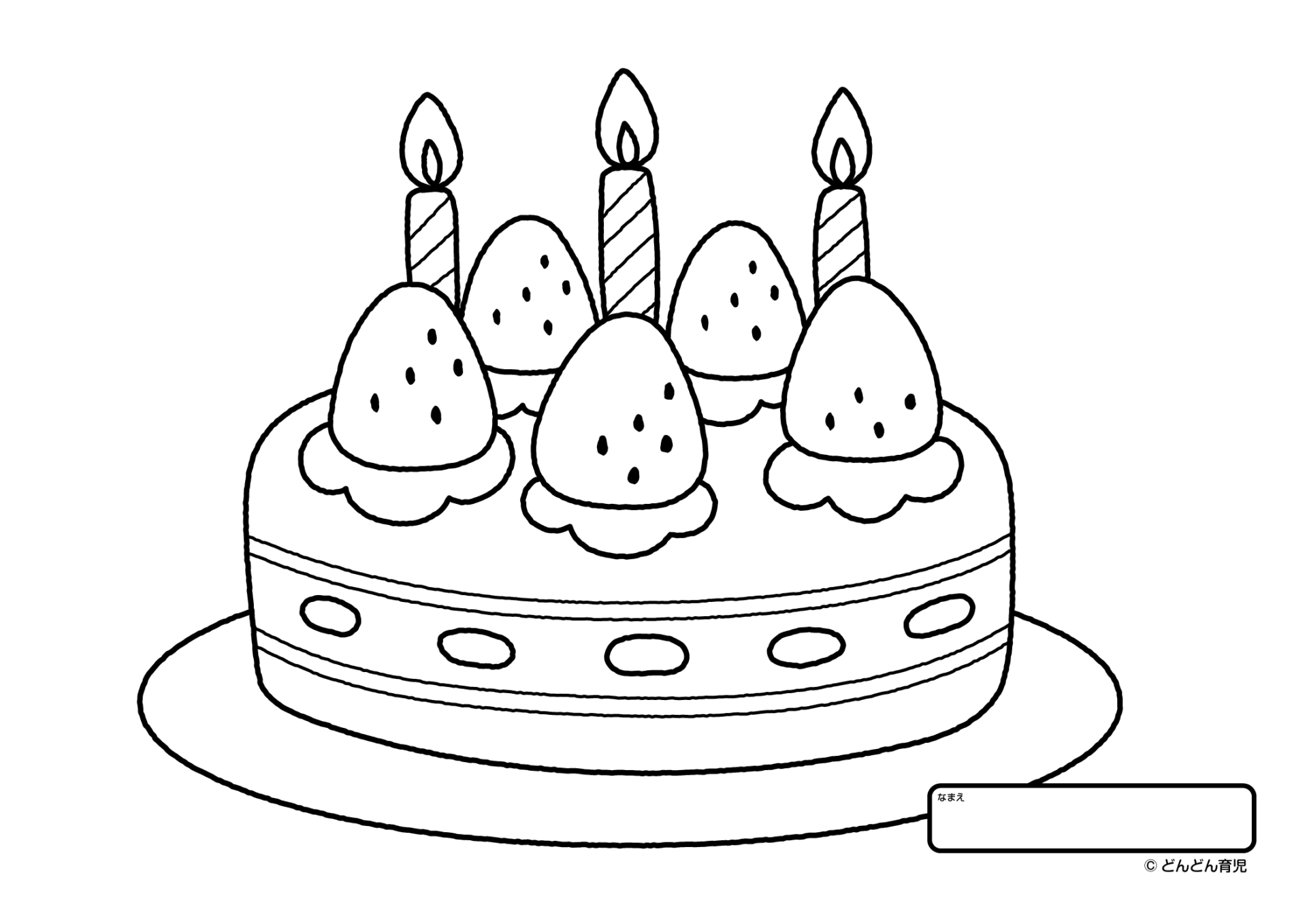 ぬりえ ケーキ