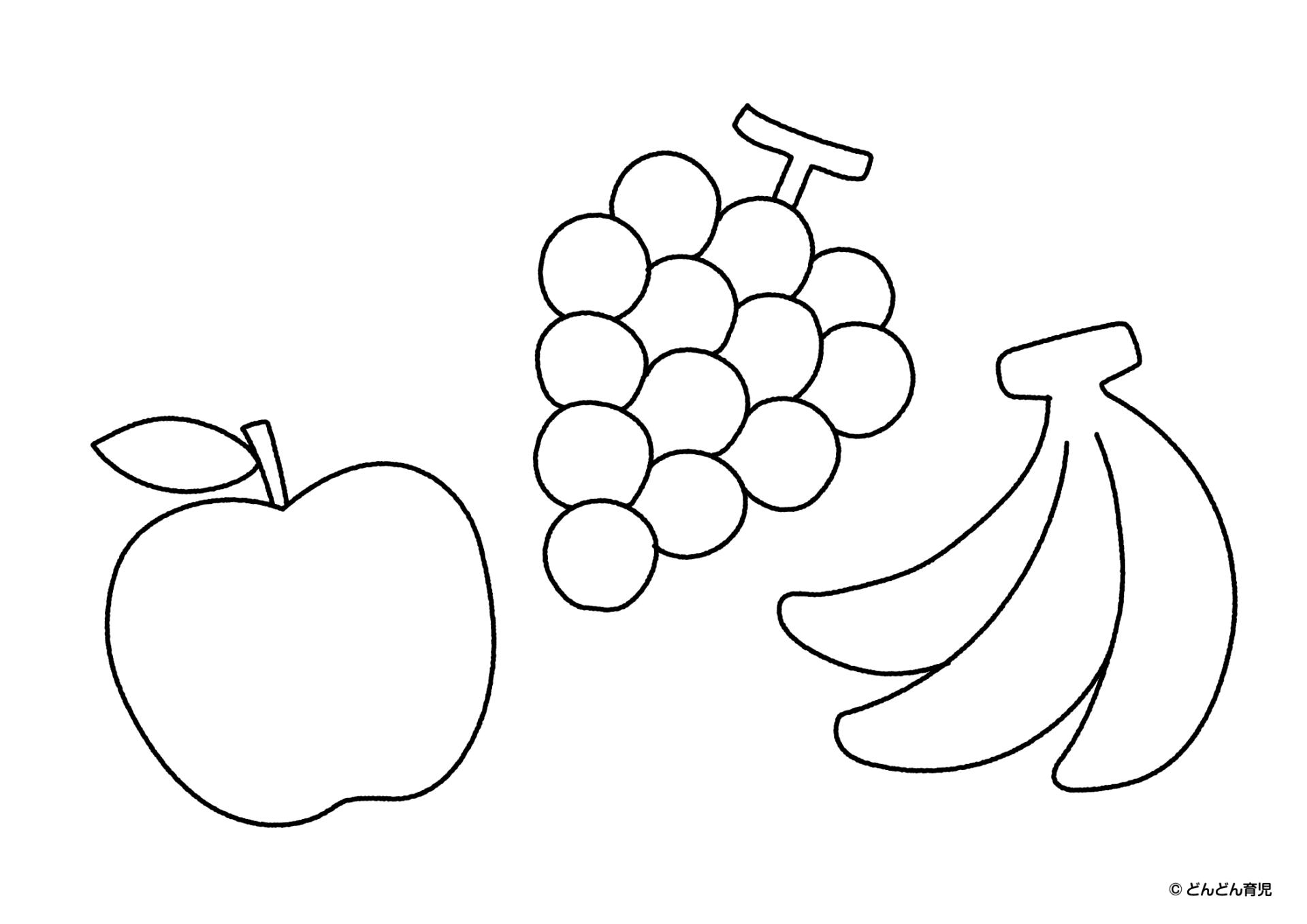 ぬりえ りんご ぶどう バナナ